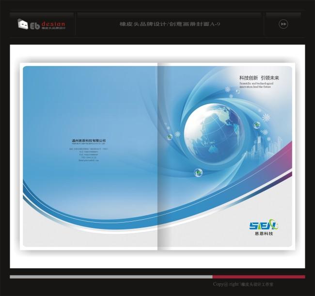 【cdr】创意画册封面a-9-科技公司画册封面图片