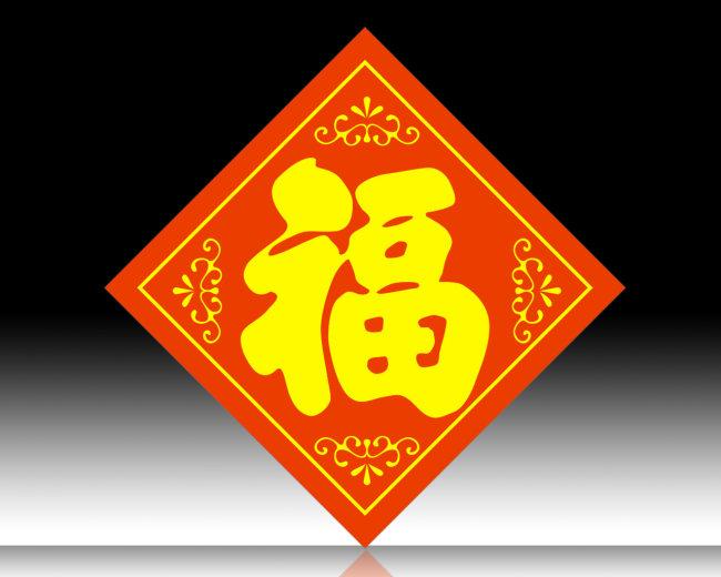 【cdr】天下第一福字