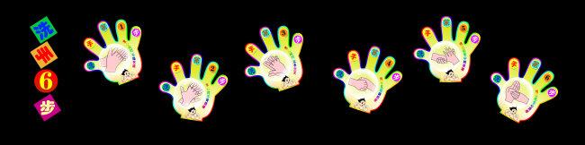 【psd】幼儿园正确洗手六步骤