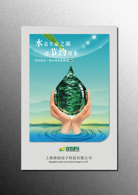 【cdr】节能减排公益广告-节水