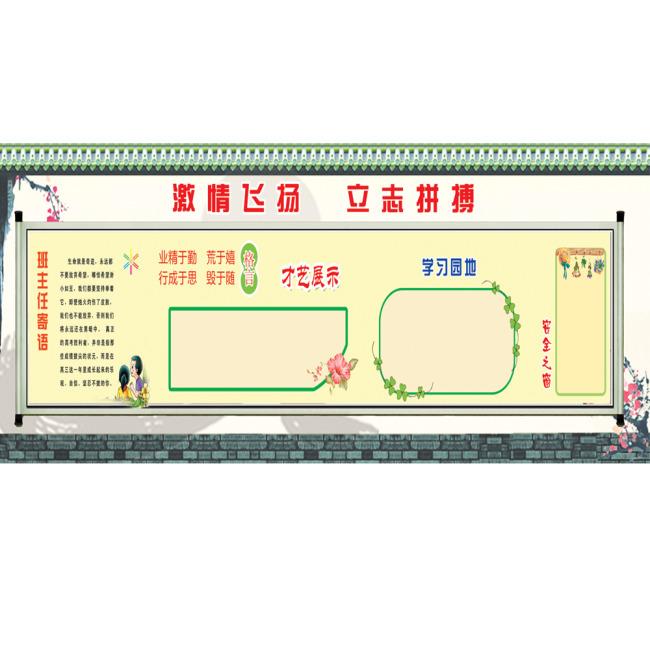 【psd】班刊设计图片
