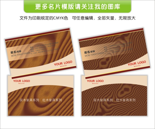 【cdr】木材名片设计模板