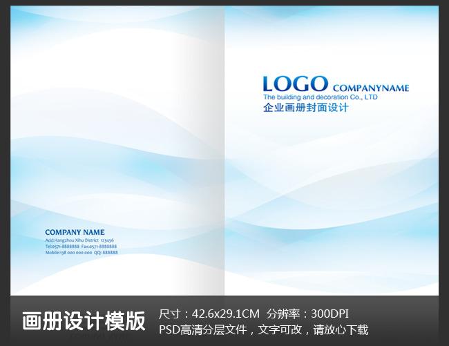 设计|版式|菜谱模板 企业画册(封面) > 企业画册 产品手册封面设计