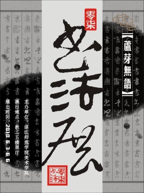 【cdr】书法展海报