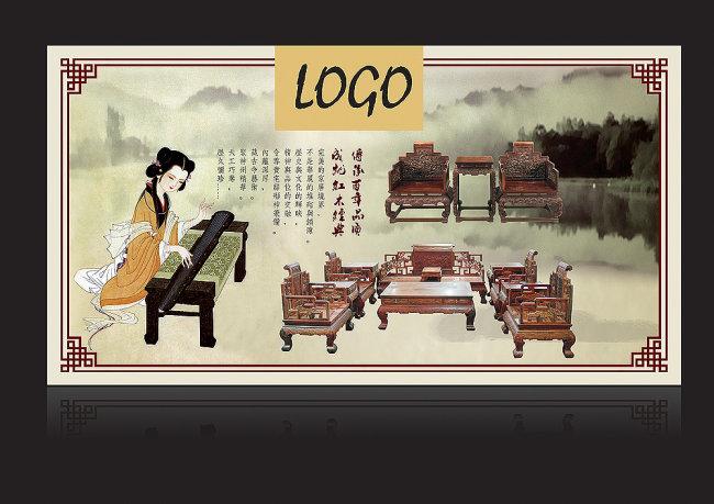 【psd】红木家具广告牌设计模板下载