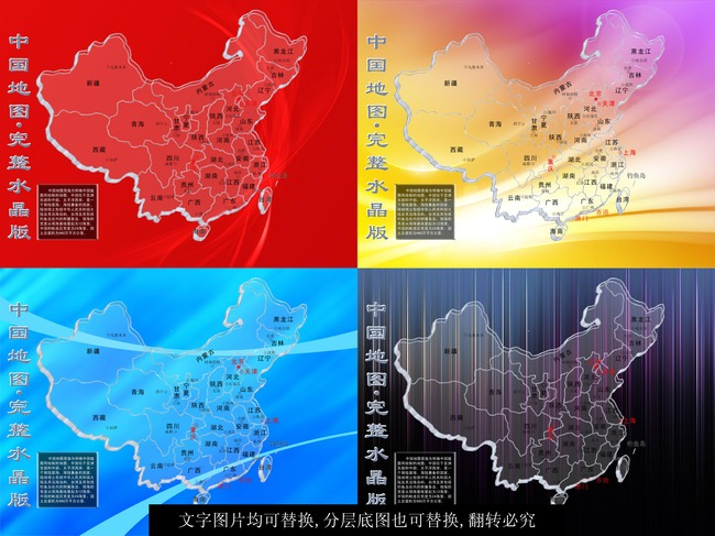 【psd】水晶中国地图
