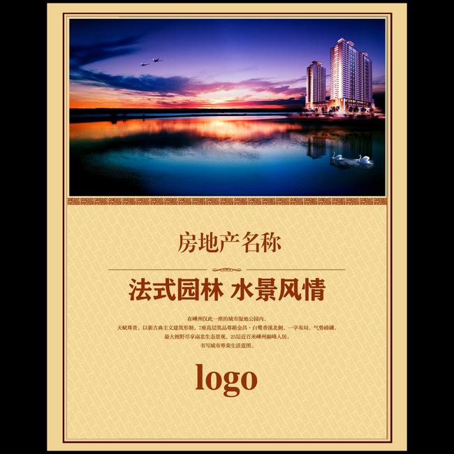 房地产环境设计 法式园林海报设计 欧式园林海报设计 说明:房地产广告