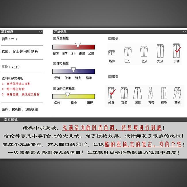 淘宝网店裤子宝贝描述模板psd源文件