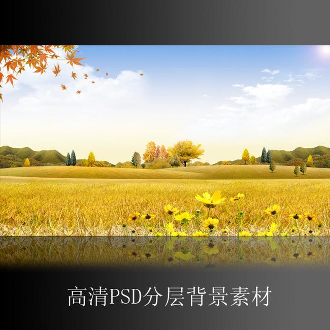 【psd】美丽自然风景秋天草原背景图片