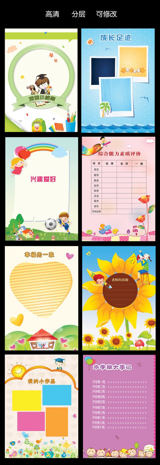 【psd】a4小学生幼儿园成长档案成长手册模板