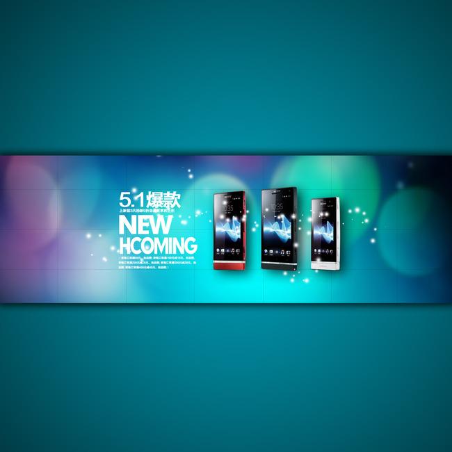 关键词: 淘宝网店全屏首页手机促销海报模板设计 天猫商城 拍拍网智能