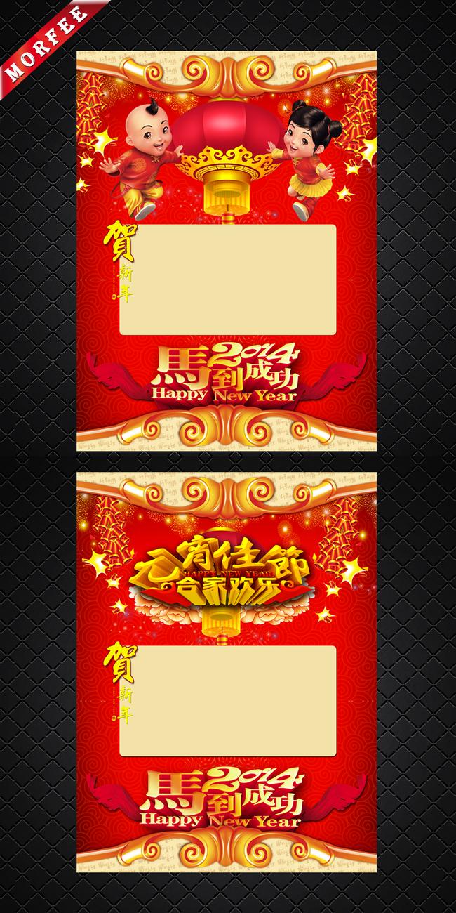 【psd】2014年马年元宵节贺新年展板贺卡设计