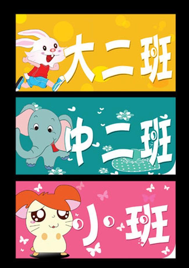 【psd】班牌幼儿园班牌小班班牌兔子大象