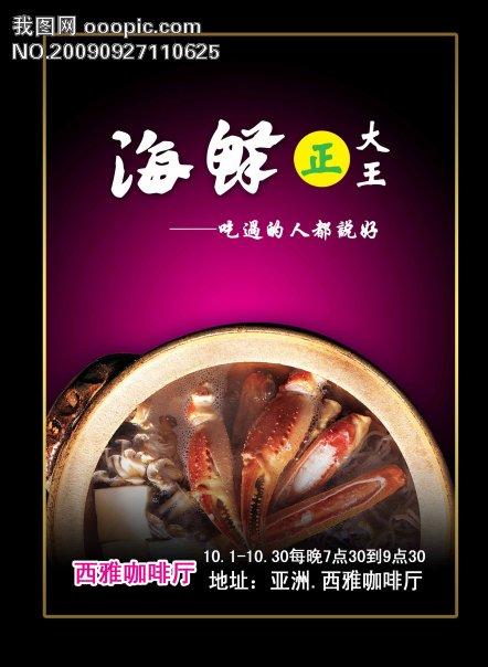 关键词: 美食海鲜西餐宣传单 dm单 促销psd模板 微利设计 宣传单