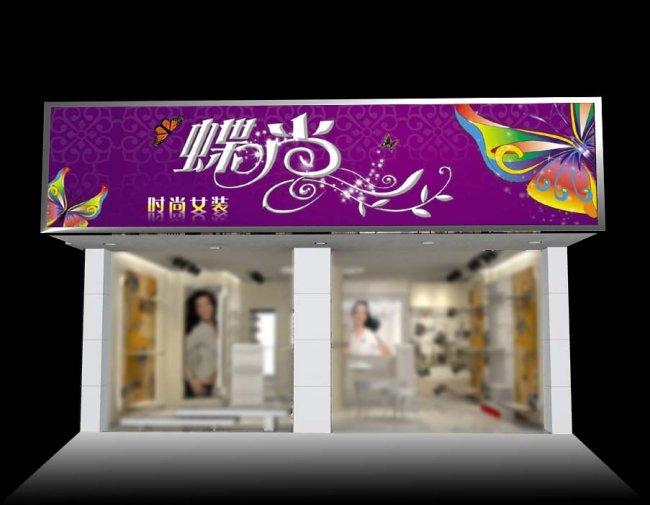 紫色 招牌 店面招牌 服饰店招牌 招牌设计 门头招牌设计 说明:服装店