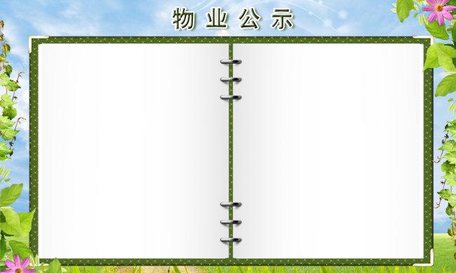 幼儿园教室公示栏两边框图片
