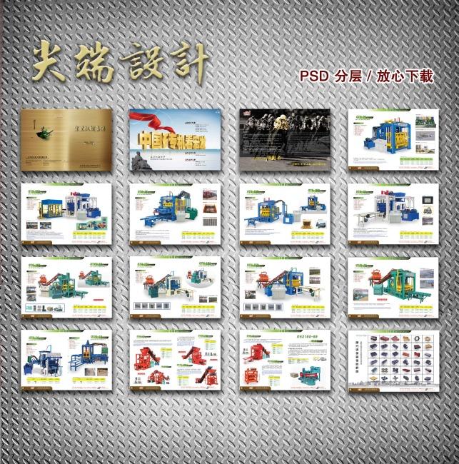 大气重工机械企业产品分层画册