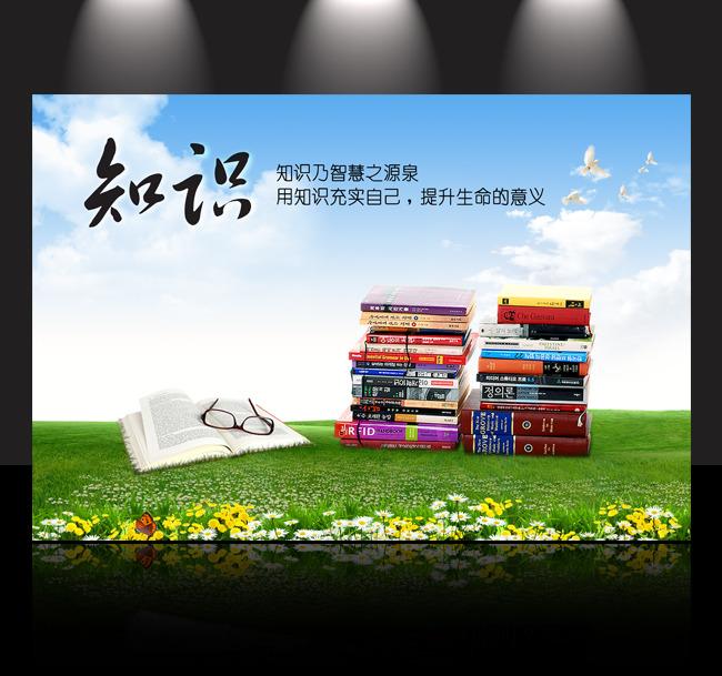 【psd】阅读节展板宣传 图书馆海报挂画下载