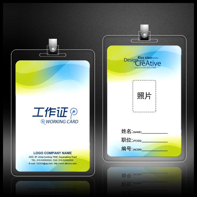 工作证设计模板免费_【PSD】工作证设计证件卡模板员工证件素材下载_图片编号 ...