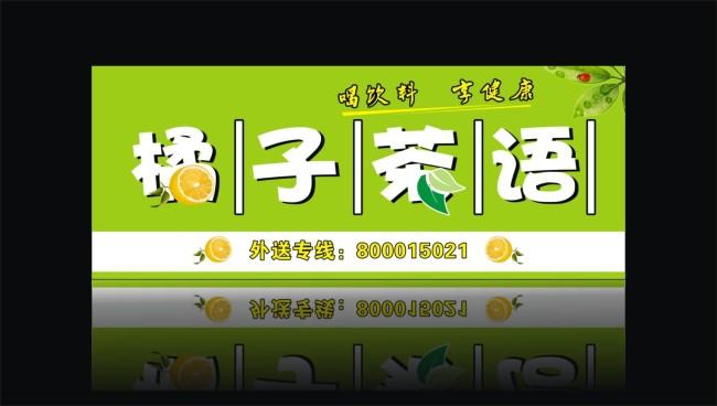【cdr】奶茶店招牌