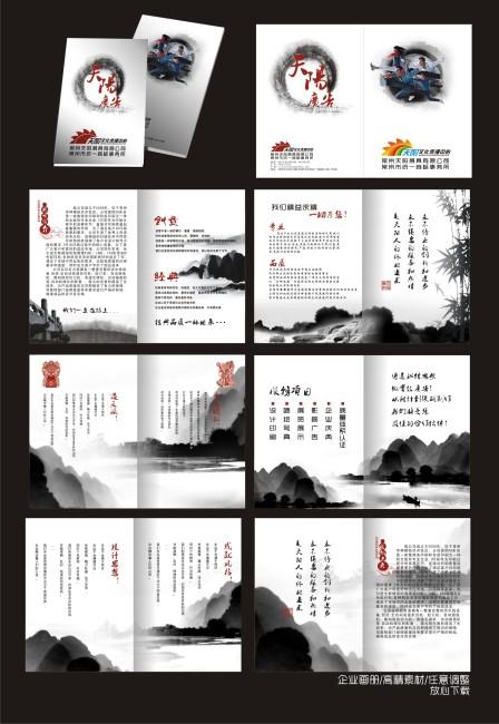 关键词: 中国风 广告公司画册 企业画册 企业画册版式设计 序 目录