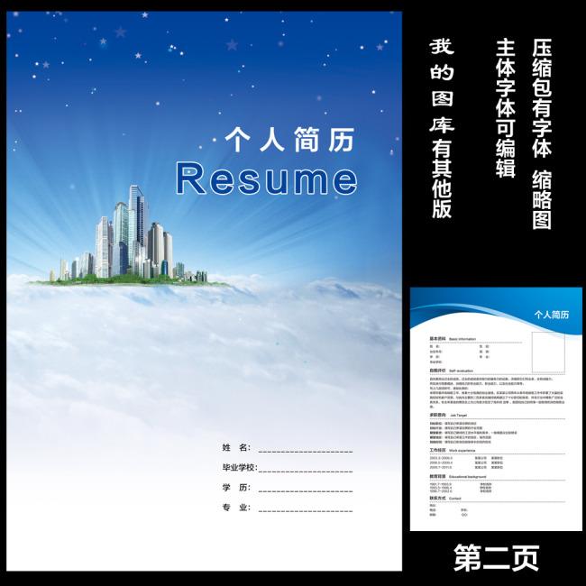 【psd】建筑工程房地产行业个人简历求职封面设计图片