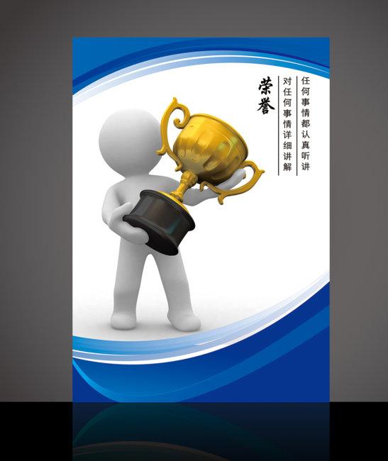 【psd】3d人物 荣誉展板模板设计psd分层