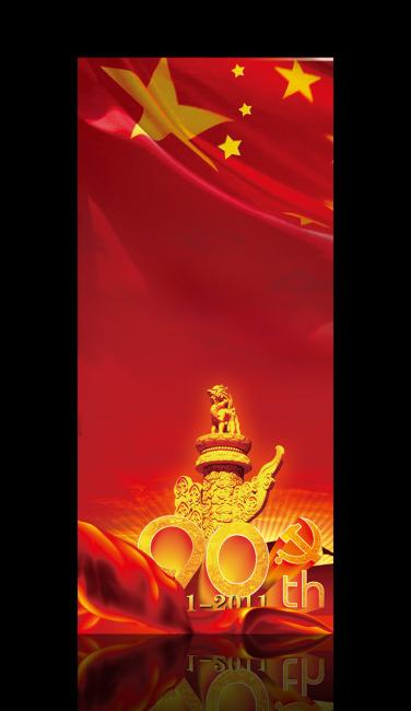 红色高清喜庆背景 建党90周年高清背景素材 红色喜庆背景图片 华表