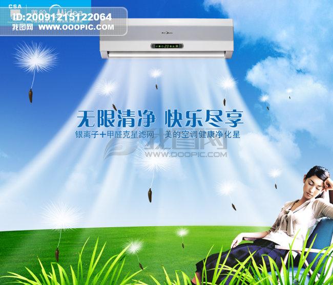 【psd】空调宣传海报
