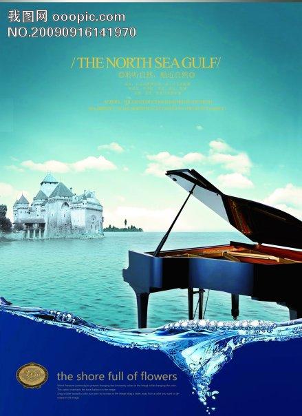 【psd】海边钢琴_幻彩盛宴dvd8_图片编号:wli668711_