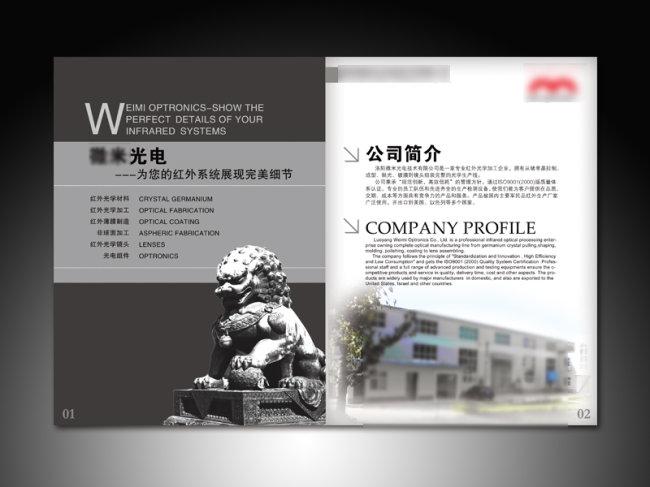 【psd】企业宣传册画册内页版式设计 公司简介石狮