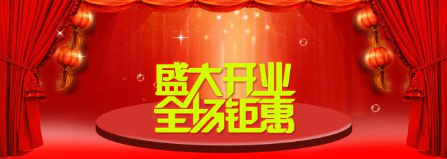 淘宝充值网店宣传�_【PSD】淘宝新店开业_图片编号:wli10725706_淘宝促销 宣传海报