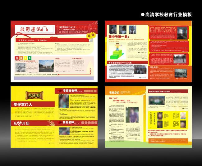 【cdr】学校报刊设计模板