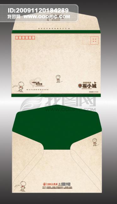 【ai】信封设计_图片编号:wli753133_vi模板_海报设计