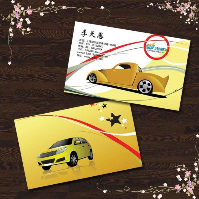 关键词: 汽车 运输 名片设计 tax bus car 出租车名片设计模板 出租