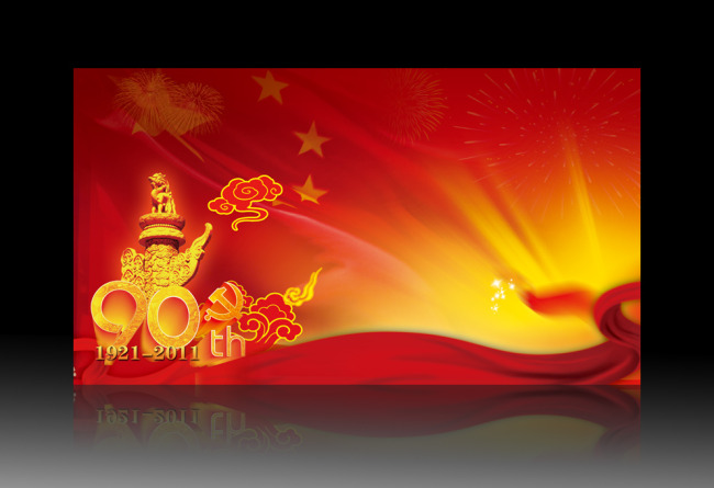 党建展板设计 > 建党90周年背景展板素材|党建制度展板  红色高清喜庆
