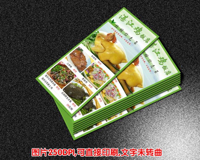 设计模板  关键词: 菜谱 菜单 火锅菜单 火锅菜牌 火锅图片 饮品 西餐