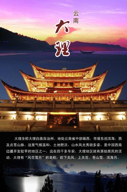 宣传单|彩页|dm > 云南大理景点宣传  关键词: 旅游景点设计 景点宣传