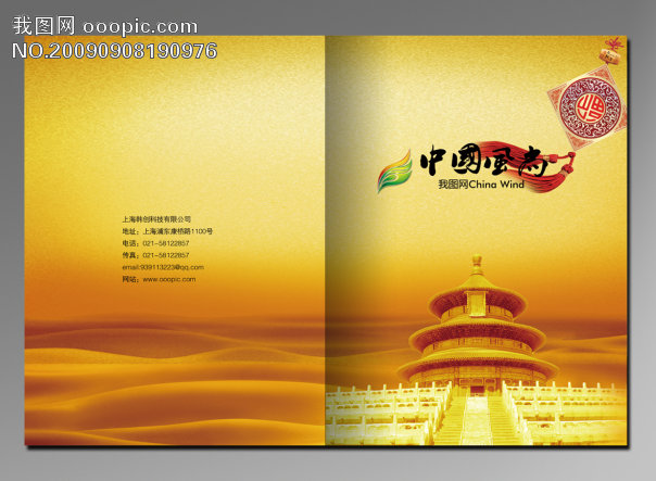 微利设计 微利设计 画册|样本|书籍|杂志|报纸 文化体育画册设计 说明