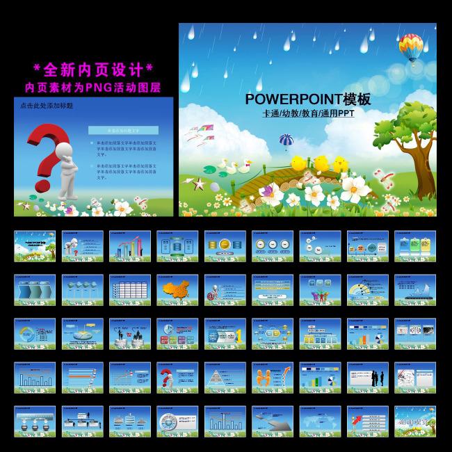 【ppt】可爱卡通风景ppt模板下载