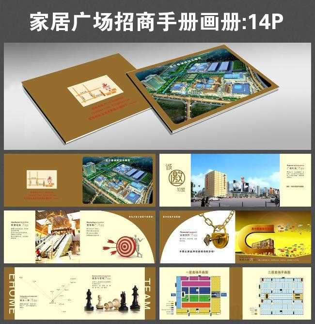 广告设计 矢量 cdr 异形创意招商画册 说明:家居广场招商手册画册图片