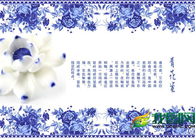 【psd】中国风青花瓷背景墙/电视墙