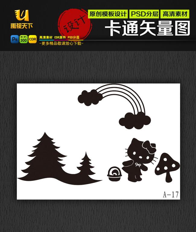 雕刻图案 > 墙贴镂空雕刻剪纸花纹卡通矢量图  关键词: 松树 彩虹 kit