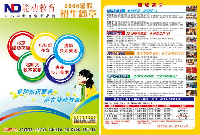 招生展板 学校招生海报 幼儿园招生海报 儿童教育培训海报 招聘 招生