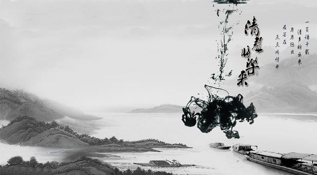 海报 背景 水墨画 大气中国风