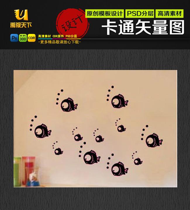 鱼 墙贴 镂空 雕刻 剪纸 硅藻泥 花纹图案 矢量图 卡通图案 年画 鲤鱼