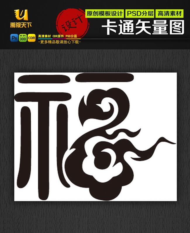 【ai】福字墙贴镂空雕刻剪纸花纹卡通矢量图