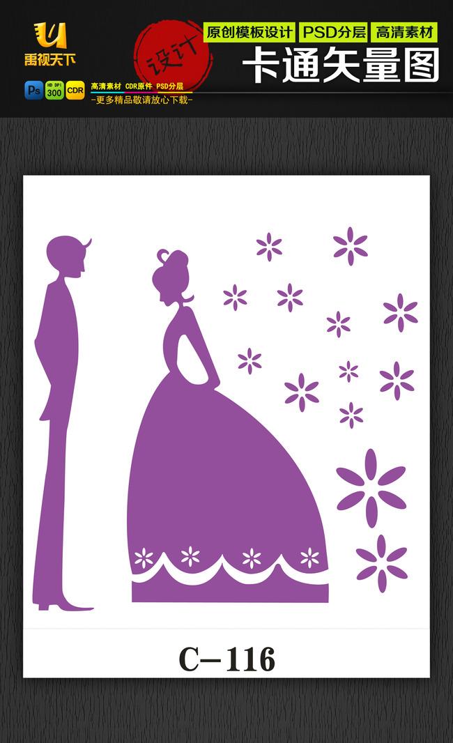 关键词: 新郎新娘墙贴 镂空 雕刻 剪纸 硅藻泥 花纹图案 矢量图 卡通