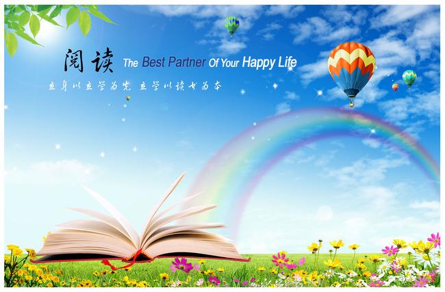 【psd】校园文化展板海报设计-阅读_图片编号:wli11597330_学校展板