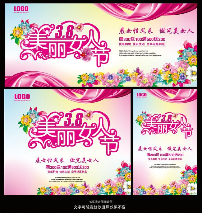 【psd】三八妇女节展板设计